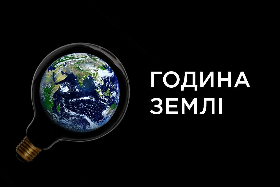 Година-землi