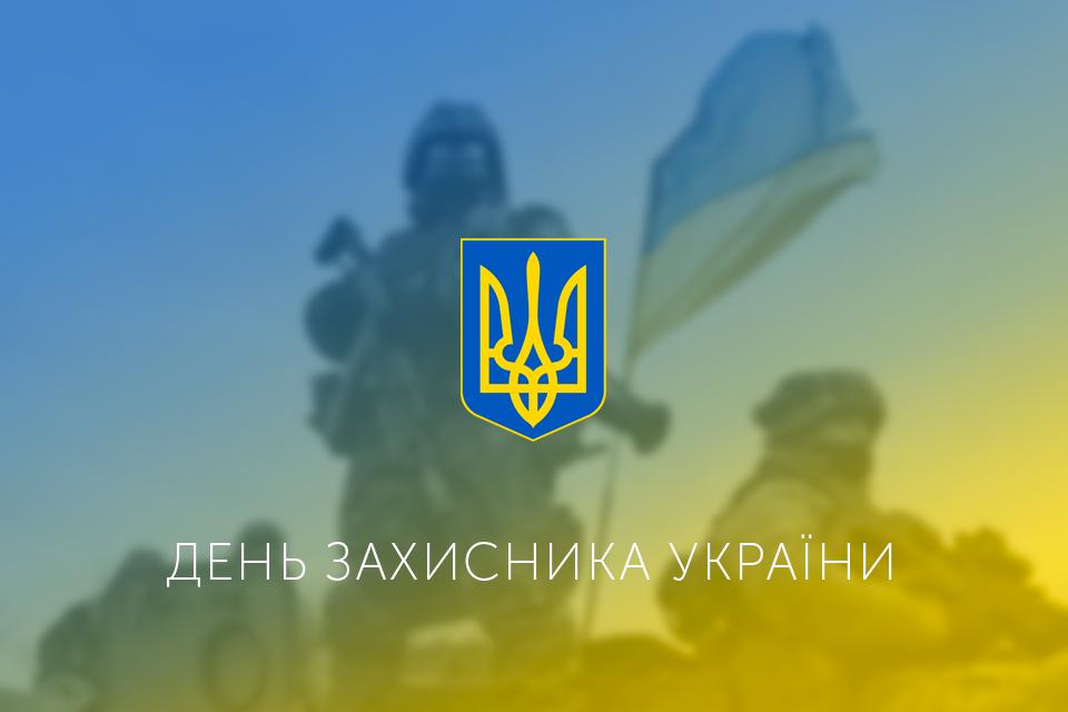 den-zahusnuka-ukrainu