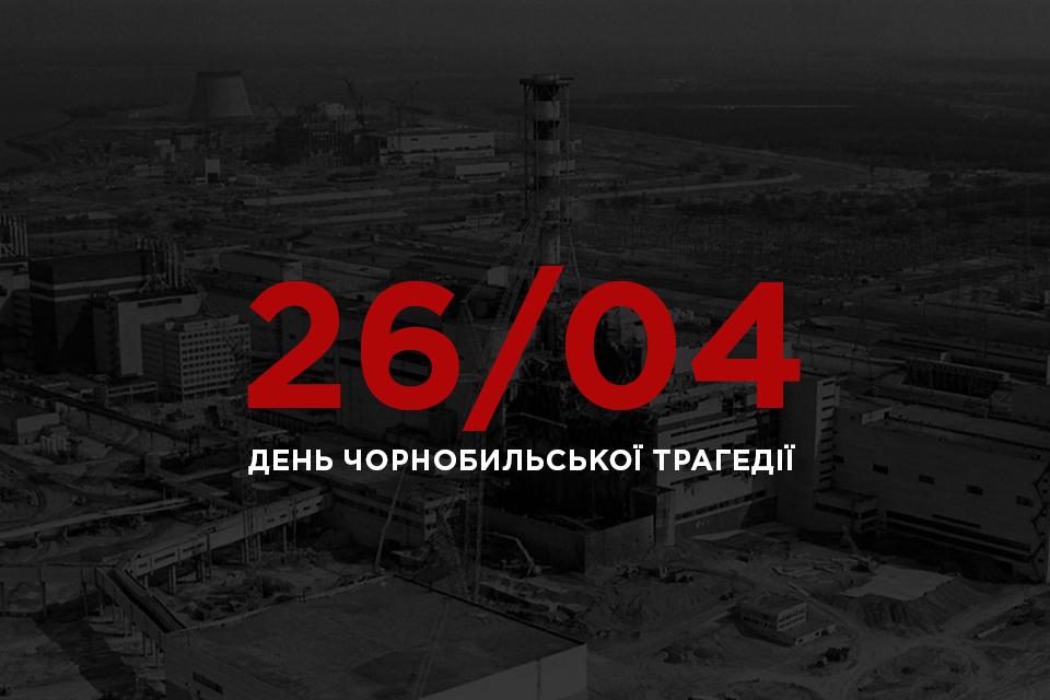 День-Чорнобильської-трагедії