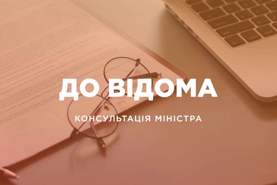 Do_vidoma_Консультація_міністра