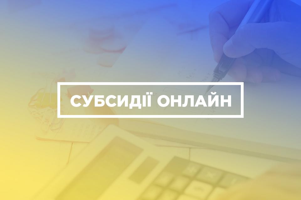 субсидії-онлайн-2018